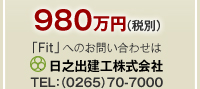 日之出建工株式会社 TEL:(0265)70-7000
