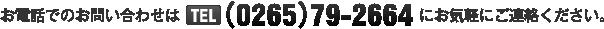 TEL(0265)79-2664