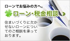 ローン・税金相談会